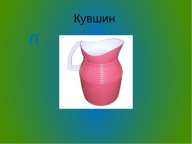 Кувшин Л