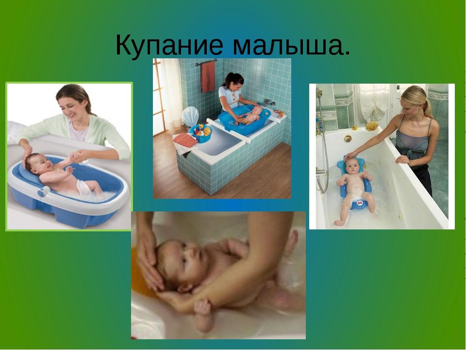 Купание малыша.