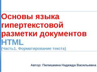 Основы языка гипертекстовой разметки документов HTML (Часть1. Форматирование