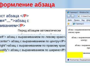 Оформление абзаца  текст абзаца  абзац с выравниванием Перед абзацем автомат