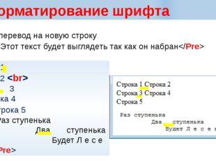 Форматирование шрифта Строка 1 Строка 2  Строка 3 Строка 4 Строка 5  Раз ст