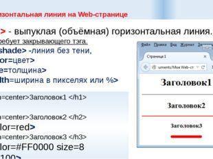 Горизонтальная линия на Web-странице Тэг  - выпуклая (объёмная) горизонтальн