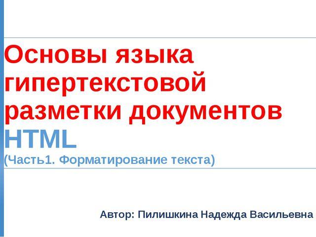Основы языка гипертекстовой разметки документов HTML (Часть1. Форматирование...