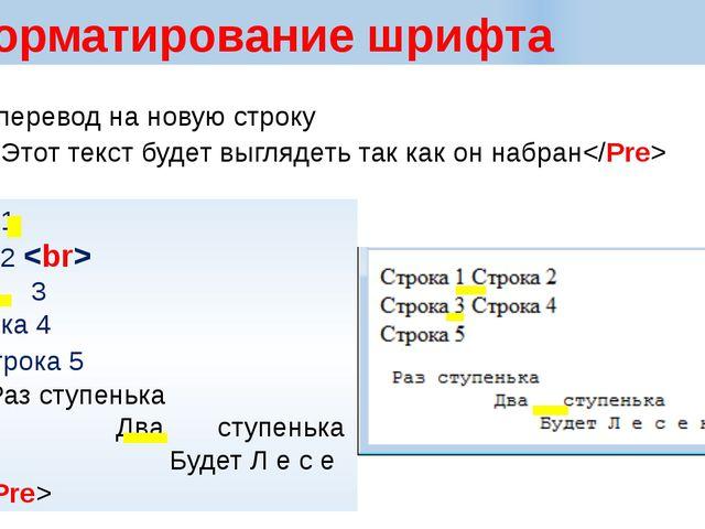 Форматирование шрифта Строка 1 Строка 2  Строка 3 Строка 4 Строка 5  Раз ст...
