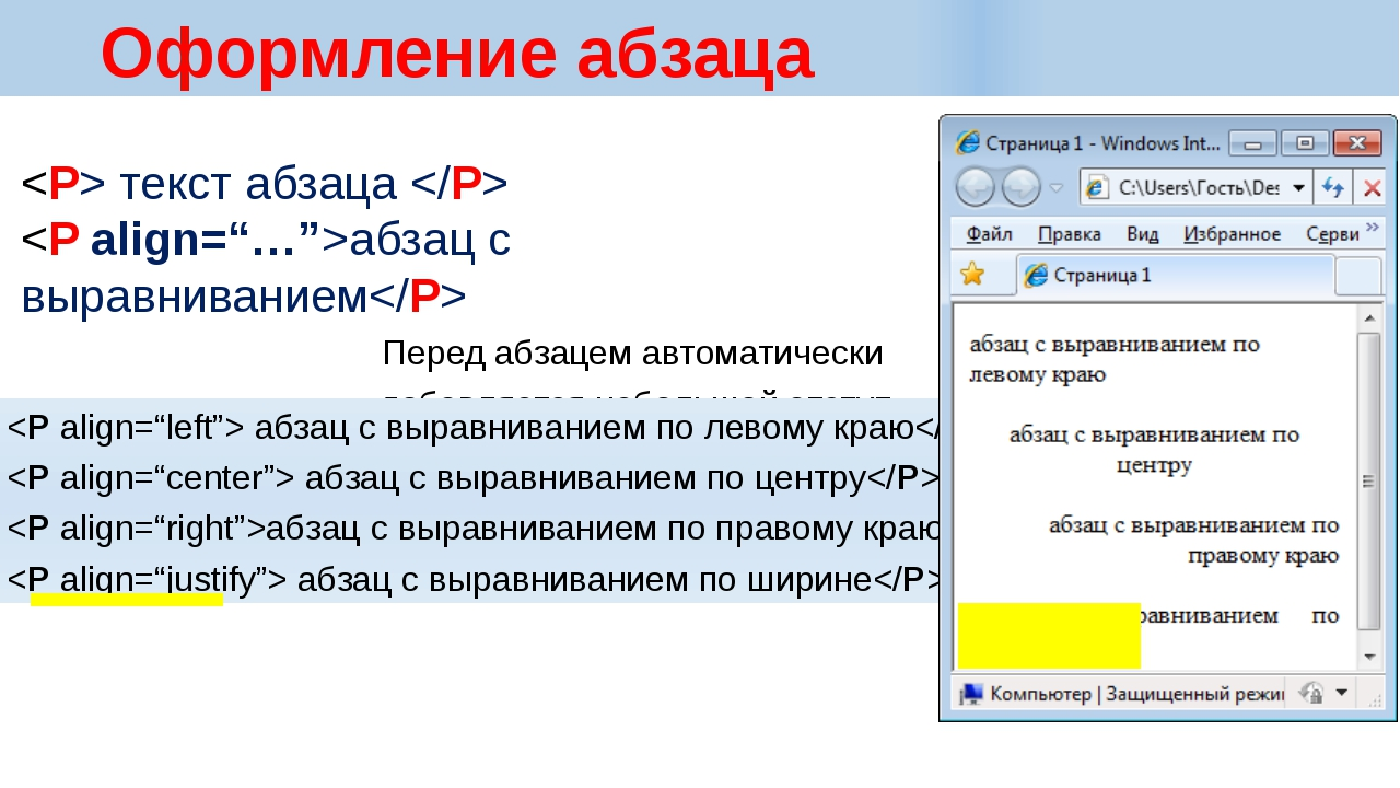 Оформление абзаца  текст абзаца  абзац с выравниванием Перед абзацем автомат...