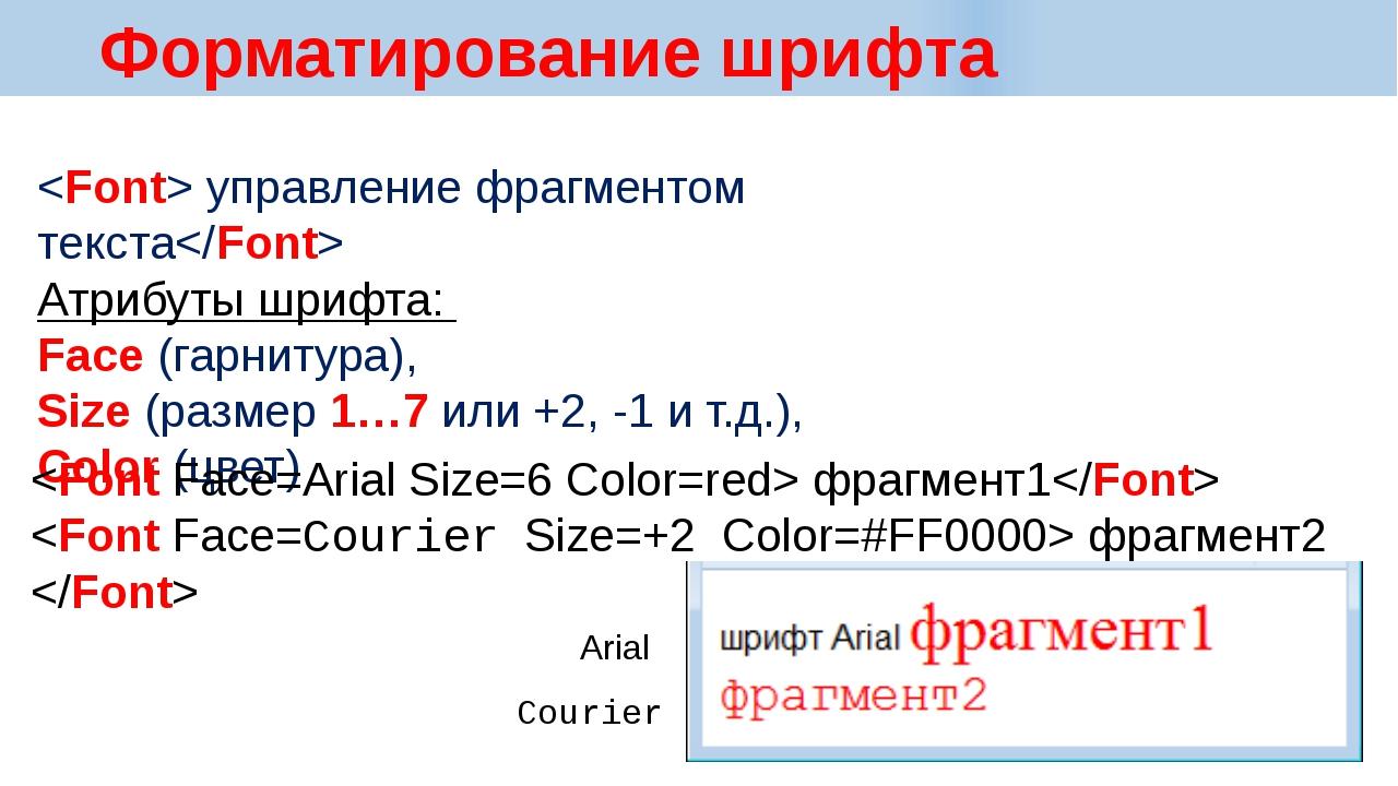 Форматирование шрифта  управление фрагментом текста Атрибуты шрифта: Face (г...