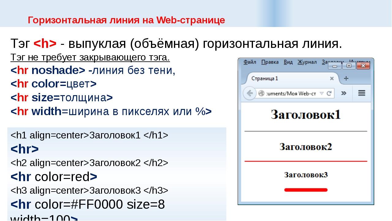 Горизонтальная линия на Web-странице Тэг  - выпуклая (объёмная) горизонтальн...