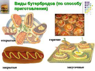 Виды бутербродов (по способу приготовления) открытые закусочные закрытые горя