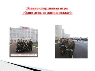 Военно-спортивная игра «Один день из жизни солдат!»