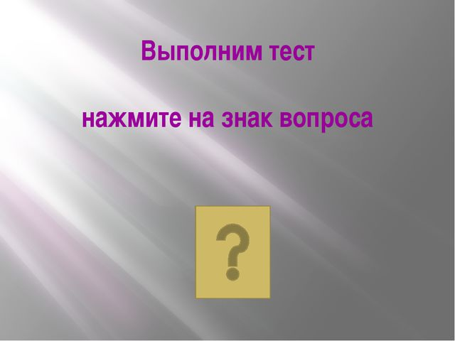 Выполним тест нажмите на знак вопроса