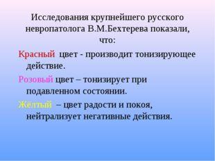 Исследования крупнейшего русского невропатолога В.М.Бехтерева показали, что: