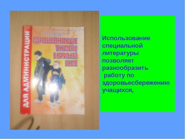 Использование специальной литературы позволяет разнообразить работу по здоров...