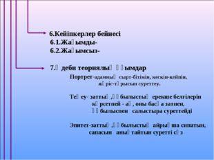 6.Кейіпкерлер бейнесі 6.1.Жағымды- 6.2.Жағымсыз- 7.Әдеби теориялық ұғымдар П