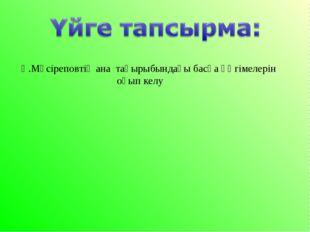 Ғ.Мүсіреповтің ана тақырыбындағы басқа әңгімелерін оқып келу