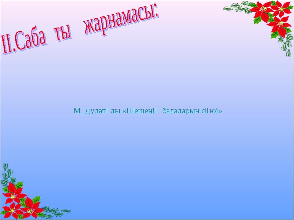 М. Дулатұлы «Шешенің балаларын сүюі»