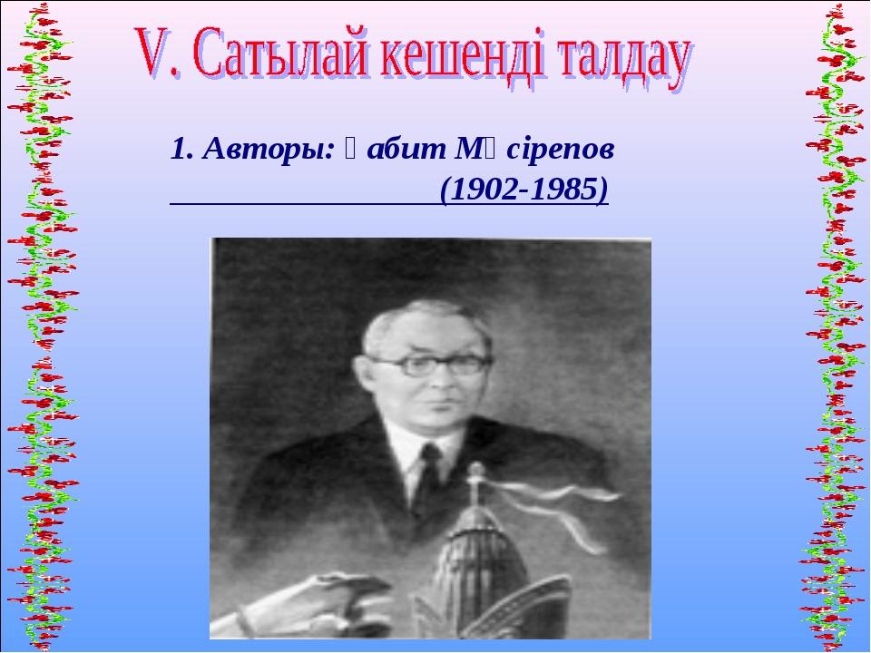 1. Авторы: Ғабит Мүсірепов (1902-1985)
