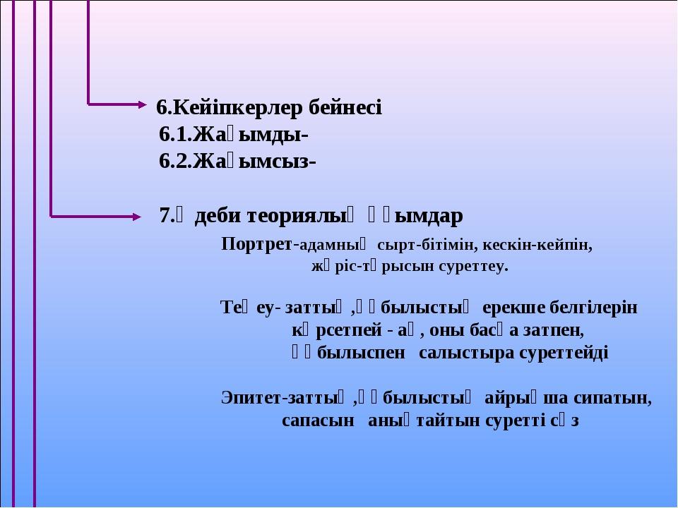 6.Кейіпкерлер бейнесі 6.1.Жағымды- 6.2.Жағымсыз- 7.Әдеби теориялық ұғымдар П...