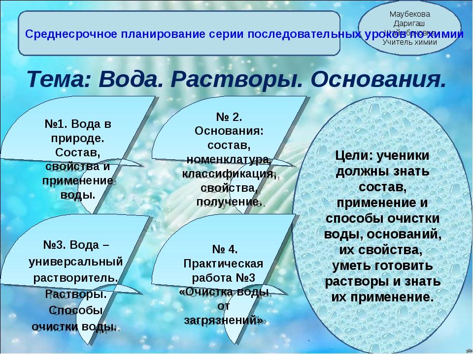 Тема: Вода. Растворы. Основания. Маубекова Даригаш Шаймбековна Учитель химии...