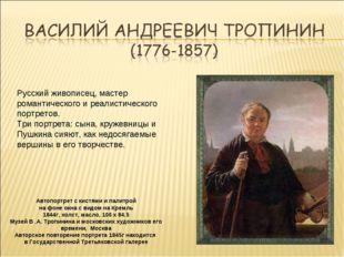 Автопортрет с кистями и палитрой на фоне окна с видом на Кремль 1844г, холст,