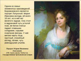 Одним из самых знаменитых произведений Боровиковского является портрет Лопухи
