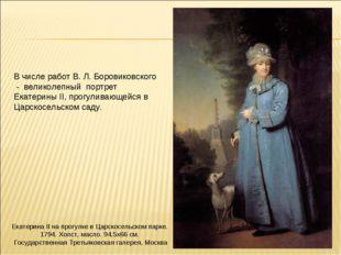 В числе работ В. Л. Боровиковского - великолепный портрет Екатерины II, прогу