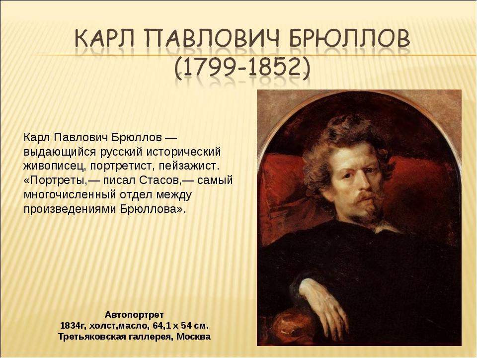 Автопортрет 1834г, холст,масло, 64,1 х 54 см. Третьяковская галлерея, Москва...