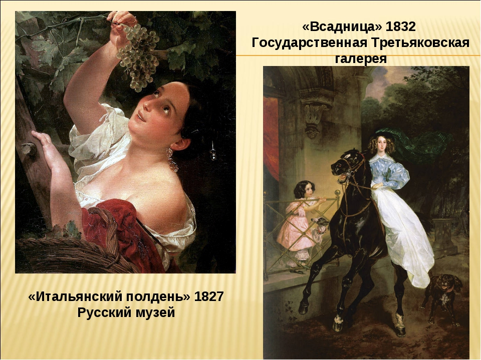«Всадница» 1832 Государственная Третьяковская галерея «Итальянский полдень» 1...