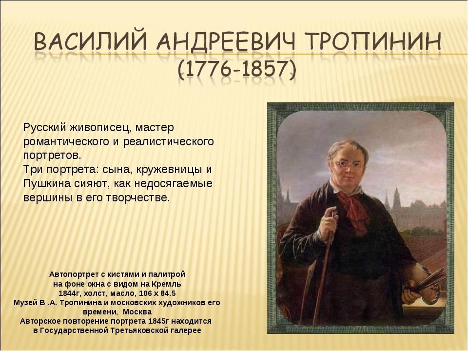 Автопортрет с кистями и палитрой на фоне окна с видом на Кремль 1844г, холст,...
