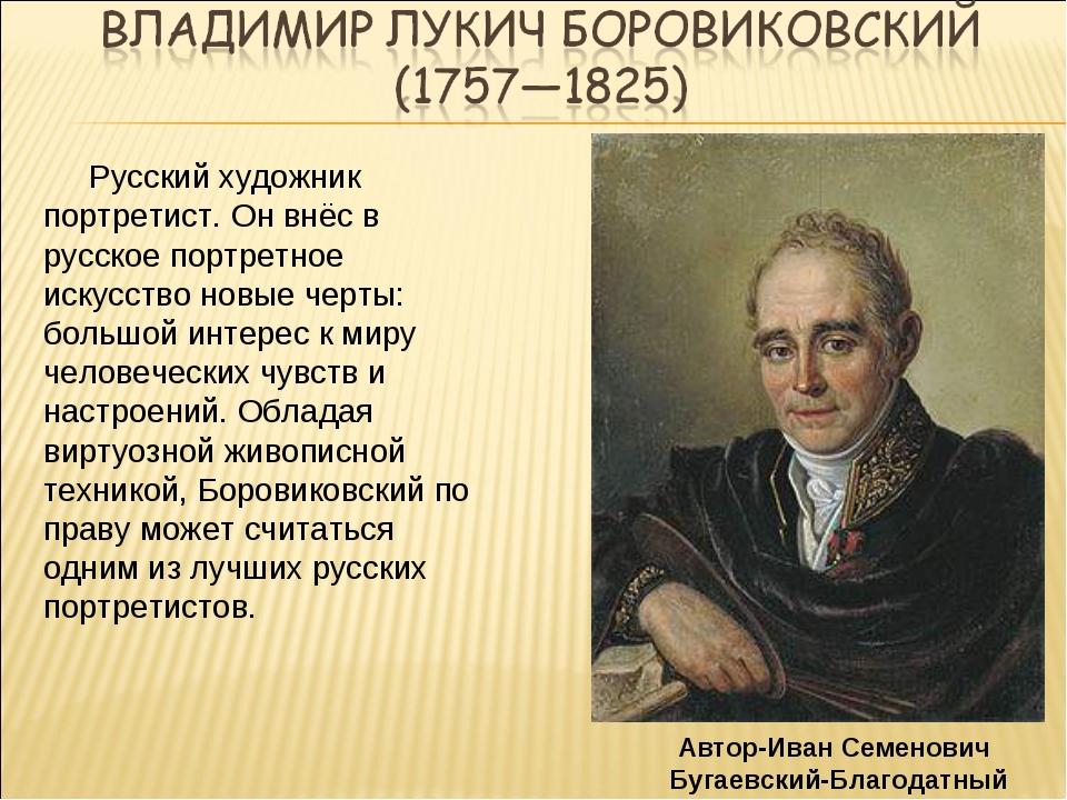 Русский художник портретист. Он внёс в русское портретное искусство новые че...