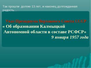 Указ Президиума Верховного Совета СССР « Об образовании Калмыцкой Автономной