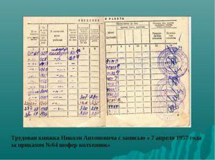 Трудовая книжка Николя Антоновича с записью « 7 апреля 1957 года за приказом