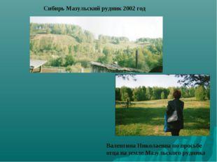 Сибирь Мазульский рудник 2002 год Валентина Николаевна по просьбе отца на зе