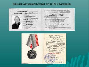 Николай Антонович ветеран труда РФ и Калмыкии