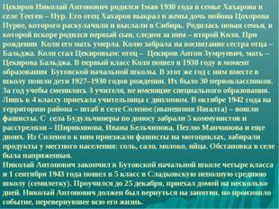 Цекиров Николай Антонович родился 1мая 1930 года в семье Хахарова в селе Теег