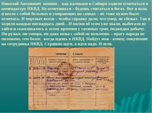Николай Антонович помнит, как калмыки в Сибири ходили отмечаться в комендатур