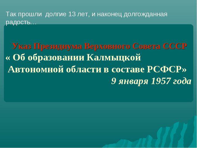 Указ Президиума Верховного Совета СССР « Об образовании Калмыцкой Автономной...