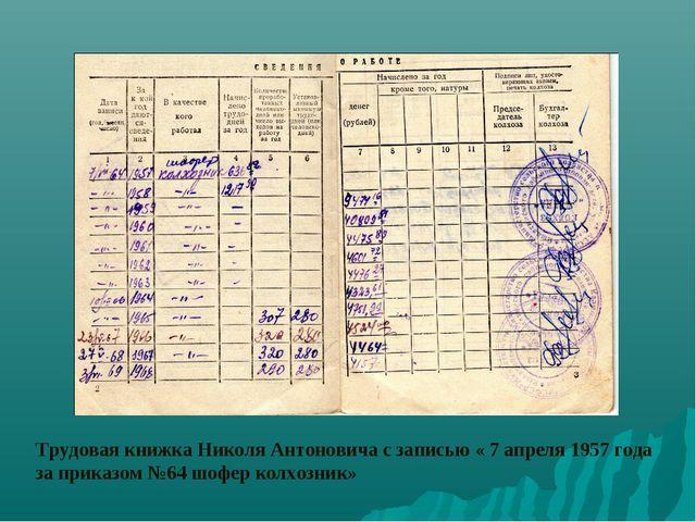 Трудовая книжка Николя Антоновича с записью « 7 апреля 1957 года за приказом...