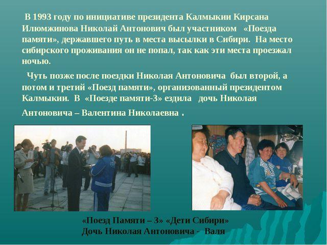 В 1993 году по инициативе президента Калмыкии Кирсана Илюмжинова Николай Ант...