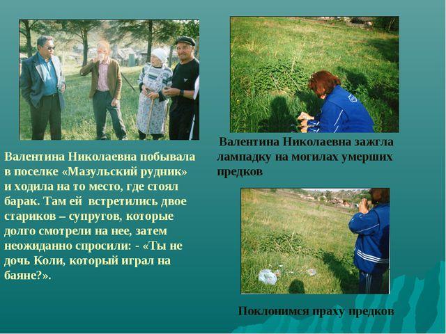Валентина Николаевна побывала в поселке «Мазульский рудник» и ходила на то ме...