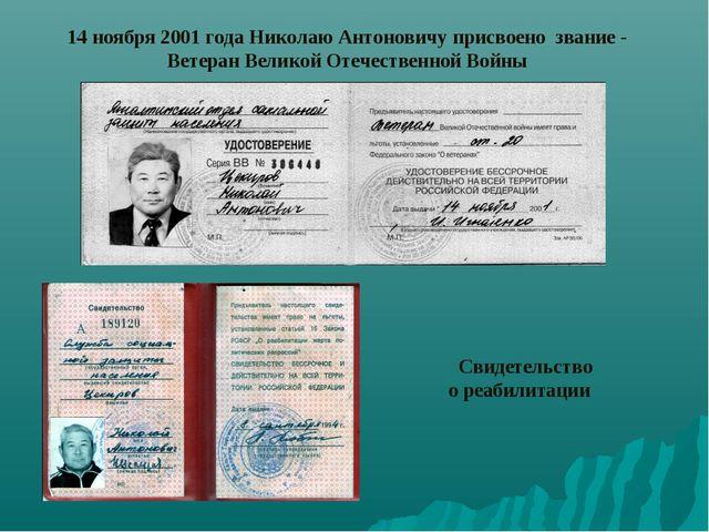 14 ноября 2001 года Николаю Антоновичу присвоено звание - Ветеран Великой Оте...