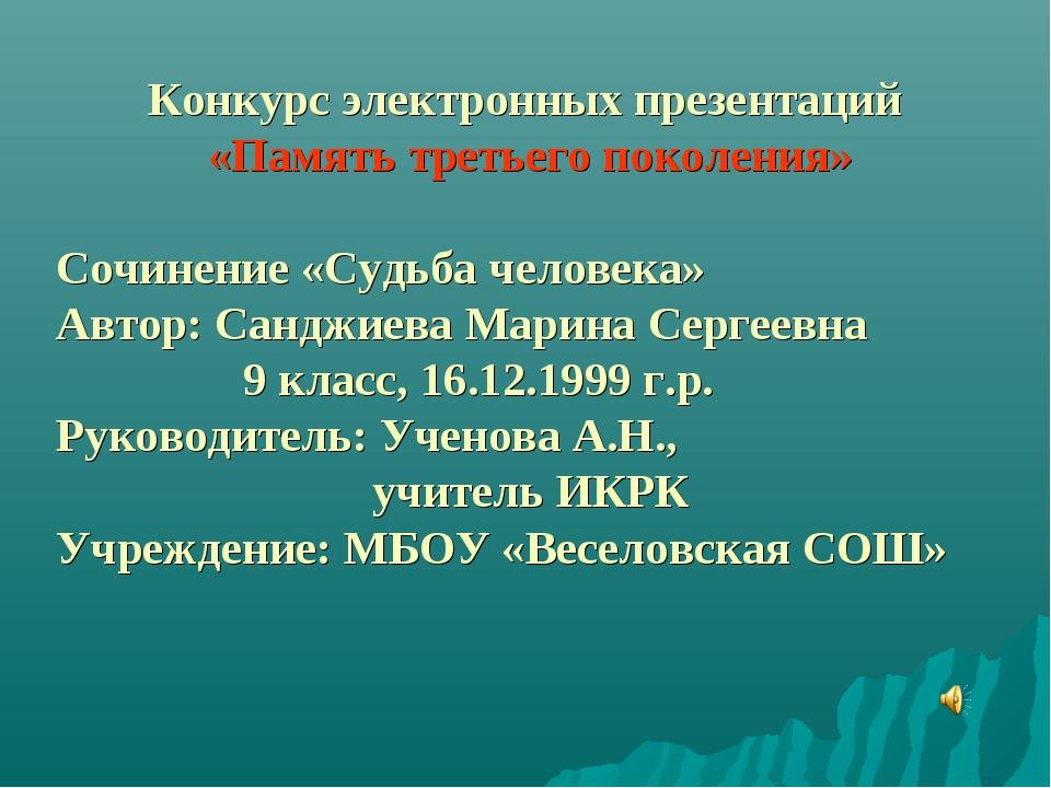 Конкурс электронных презентаций «Память третьего поколения» Сочинение «Судьба...