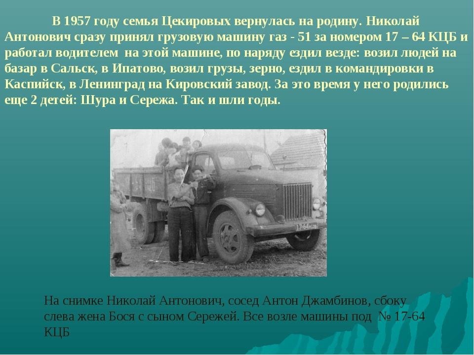 В 1957 году семья Цекировых вернулась на родину. Николай Антонович сразу при...