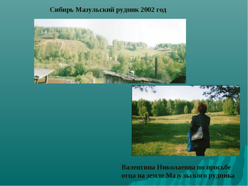 Сибирь Мазульский рудник 2002 год Валентина Николаевна по просьбе отца на зе...