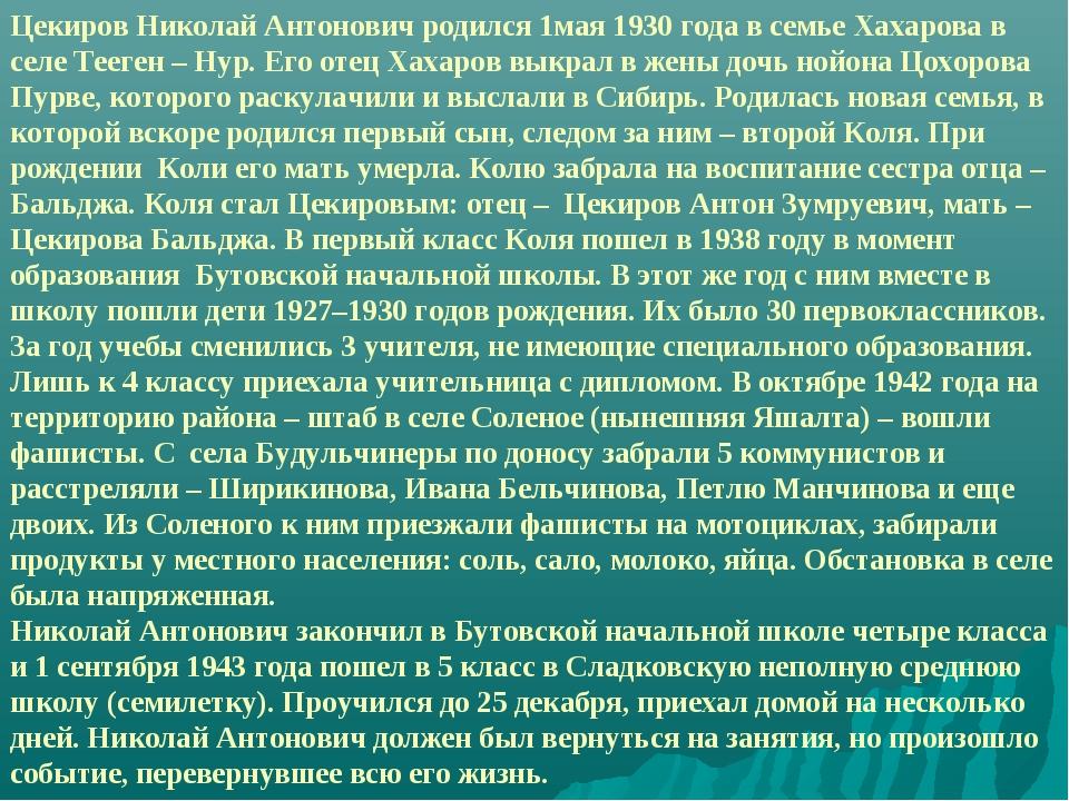 Цекиров Николай Антонович родился 1мая 1930 года в семье Хахарова в селе Теег...