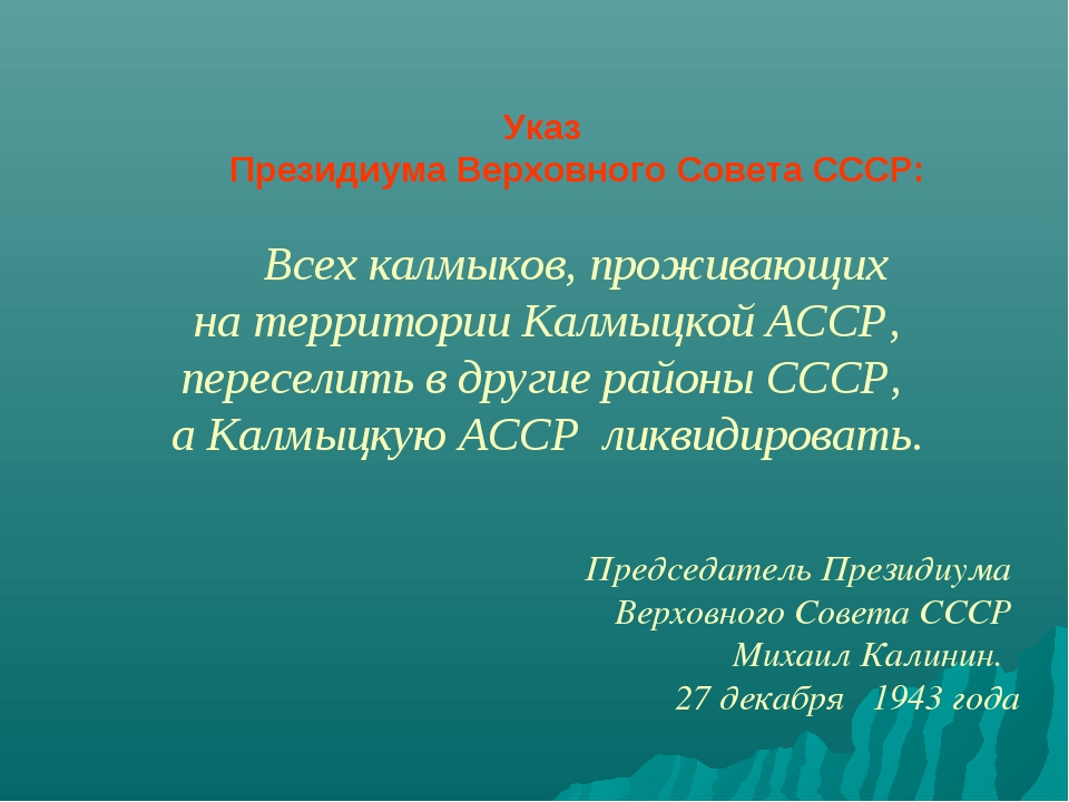 Указ Президиума Верховного Совета СССР: Всех калмыков, проживающих на террит...