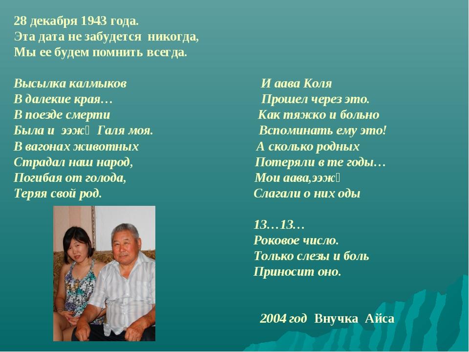 28 декабря 1943 года. Эта дата не забудется никогда, Мы ее будем помнить всег...