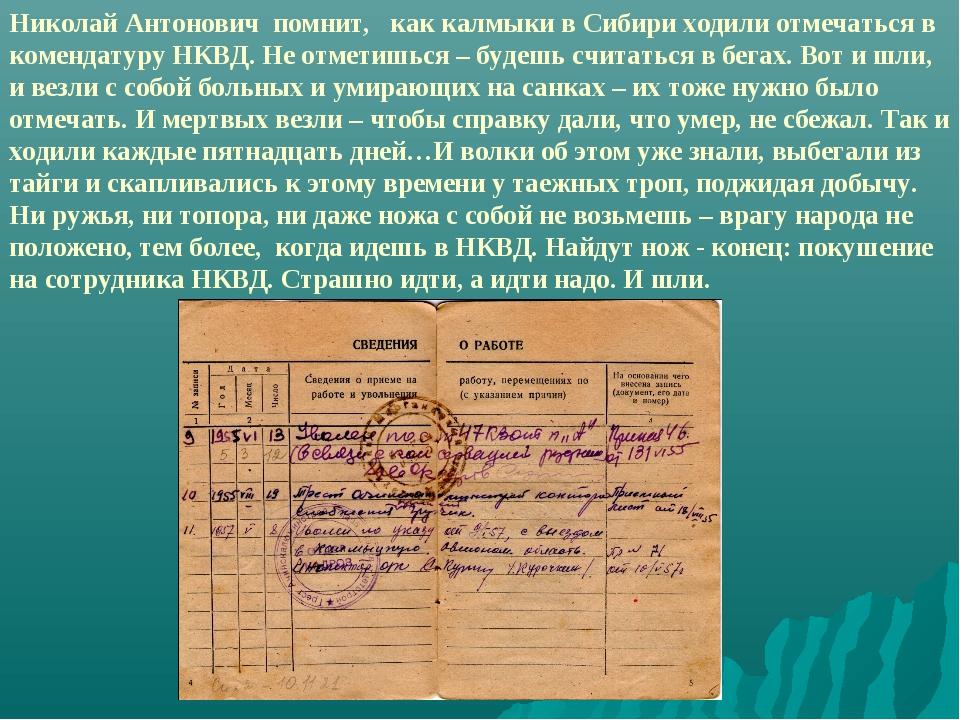 Николай Антонович помнит, как калмыки в Сибири ходили отмечаться в комендатур...