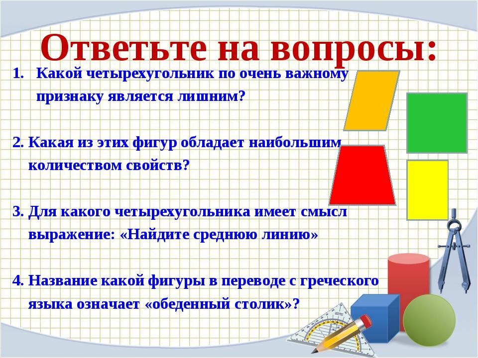 Ответьте на вопросы: Какой четырехугольник по очень важному признаку является...