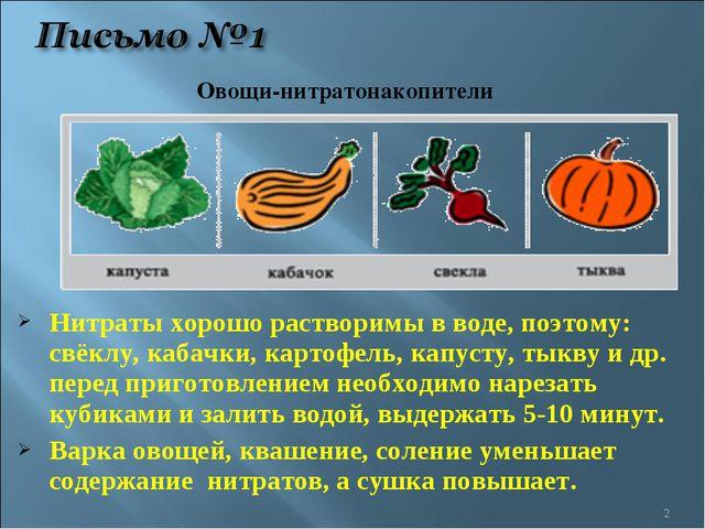 Нитраты хорошо растворимы в воде, поэтому: свёклу, кабачки, картофель, капуст...
