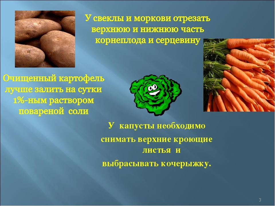 * У капусты необходимо снимать верхние кроющие листья и выбрасывать кочерыжку.